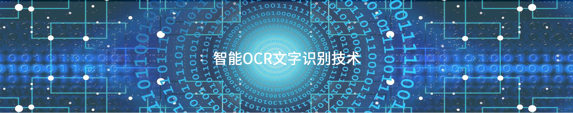 核心技术—智能OCR文字识别技术nbanner